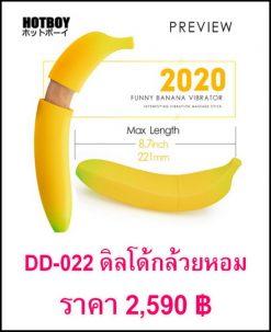 dildo DD-022