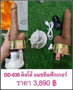 dildo DD-029