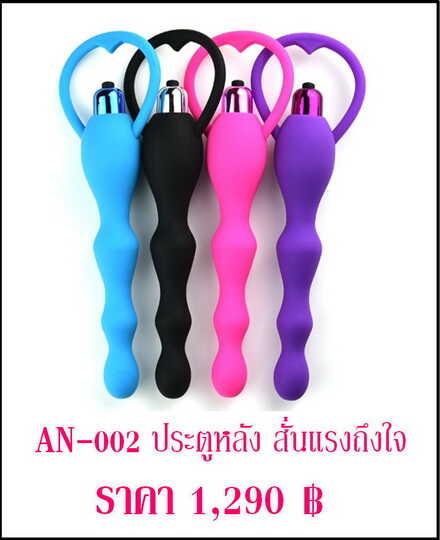 anal-plug AN-002