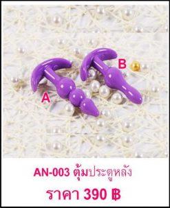 anal-plug AN-003