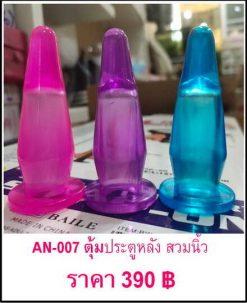 anal-plug AN-007