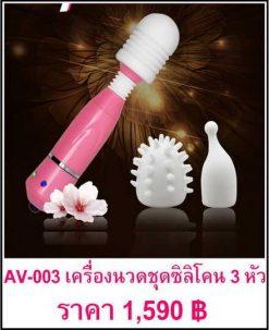 av-massager AV-003.1