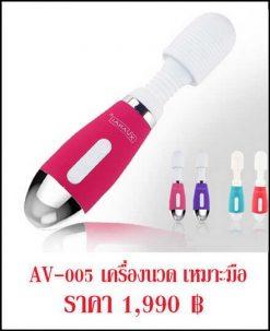 av-massager AV-005