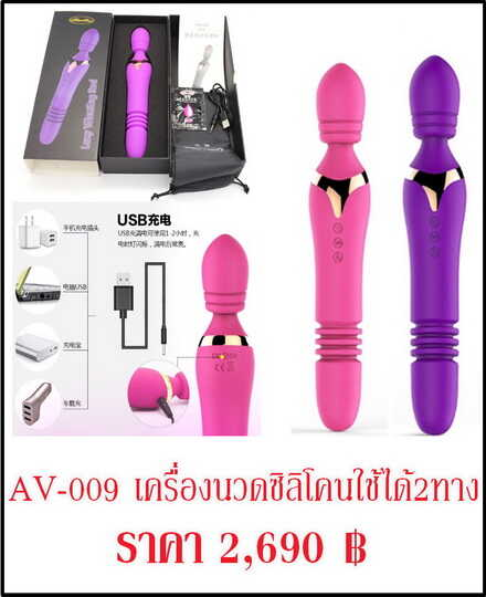 av-massager AV-009