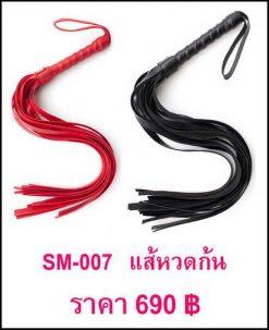 bdsm- SM-007