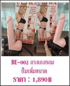 belt-dildo BE-002