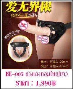 belt-dildo BE-005