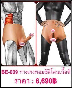belt-dildo BE-009