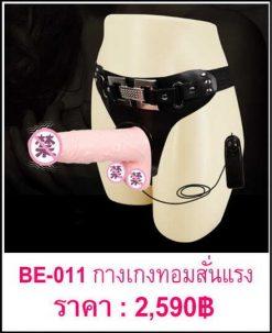 belt-dildo BE-011