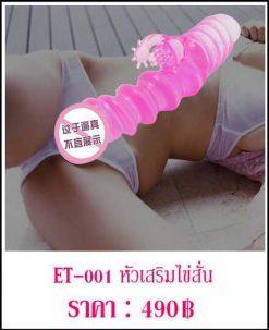 extender ET-001