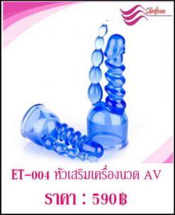 extender ET-004