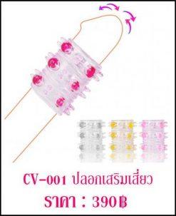 penis-cover CV-001