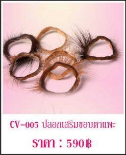 penis-cover CV-005