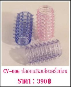 penis-cover CV-006