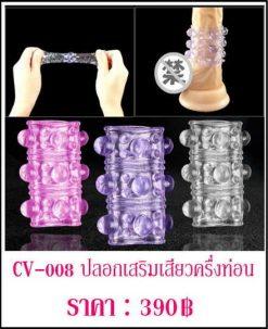 penis-cover CV-008