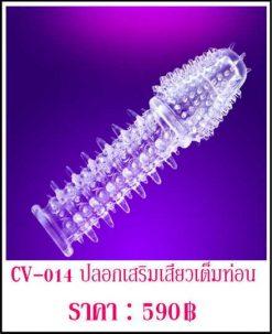 penis-cover CV-014