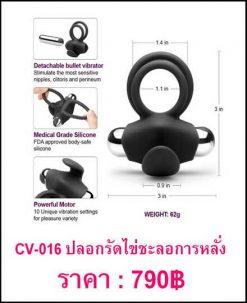 penis-cover CV-016