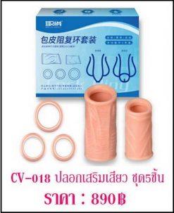 penis-cover CV-020-14