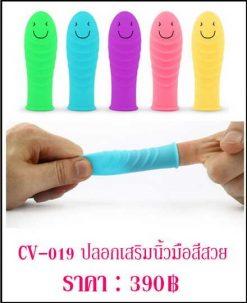penis-cover CV-019