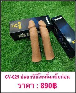 penis-cover CV-025