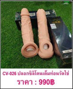 penis-cover CV-026