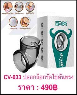penis-cover CV-033