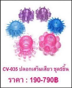 penis-cover CV-035.1