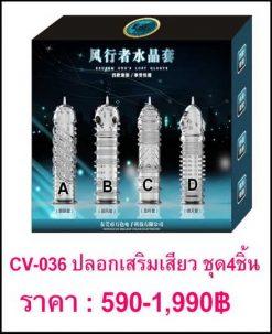penis-cover CV-036