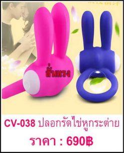 penis-cover CV-038