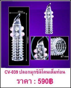 penis-cover CV-039