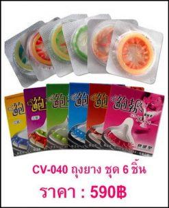 penis-cover CV-040