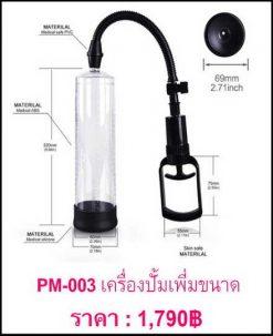 penis-pump-PM-003