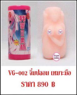 vagina-VG-002
