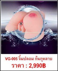 vagina-VG-005