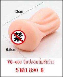 vagina-VG-007