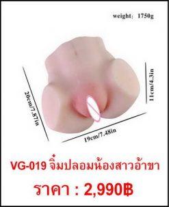 vagina-VG-019
