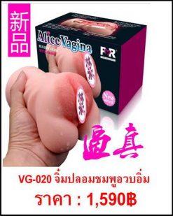 vagina-VG-020