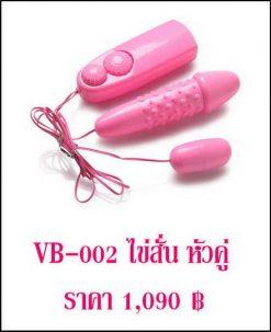 vibrator-VB-002