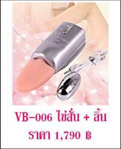 vibrator-VB-006