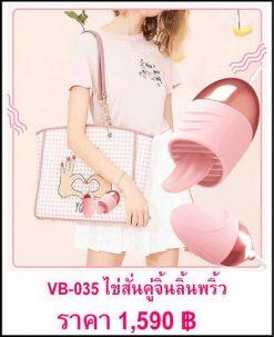 vibrator-VB-035